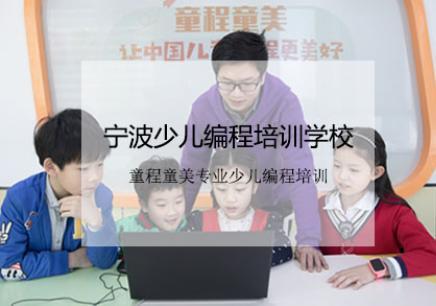 宁波三大少儿编程培训学校