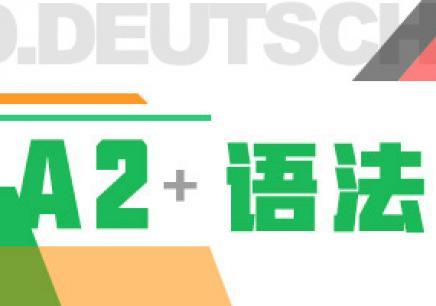 广州哪里有德语口语辅导机构