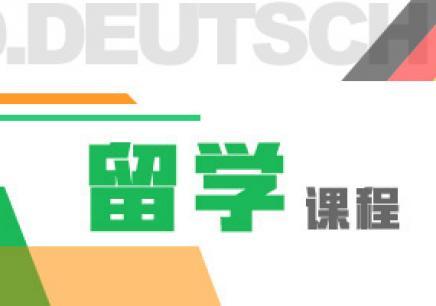 广州德语零基础培训