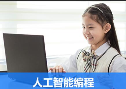 哈尔滨少儿编程亚博app下载彩金大全班哪家好