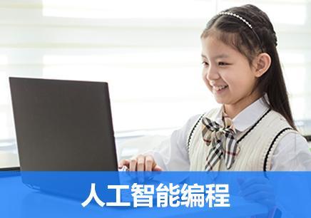 济南少儿编程学习机构