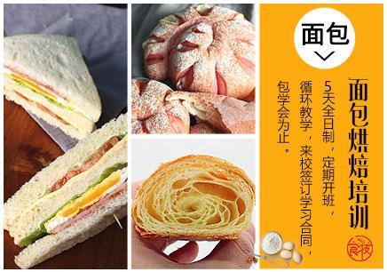 面包烘焙班(5天全日制)