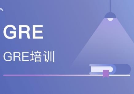 郑州GRE培训