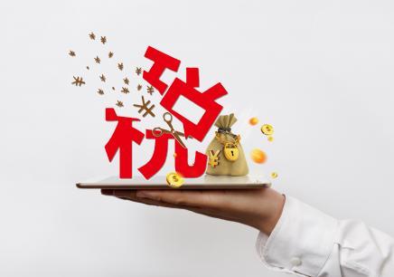 深圳新税制培训课程