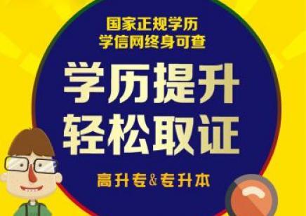宁波成人学历提升 大专本科知名高校学历提升 学历拿证率高