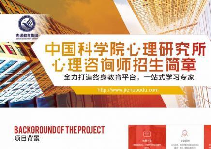 宁波心理咨询师培训考证 2019心理咨询师招生 中国科学发证