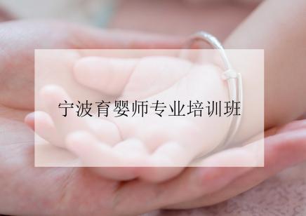 宁波哪里有一对一育婴师培训班