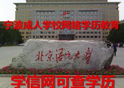 宁波远程教育学校宁波报考网络教育宁波大学高起专成人教育