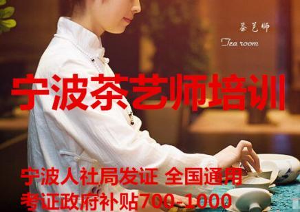 宁波茶艺师培训宁波茶艺师考证多少钱宁波茶道学习