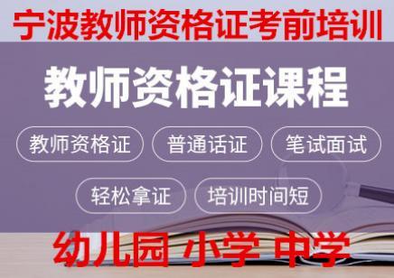宁波教师资格证报名条件教师资格证考前培训宁波教师资格证认定