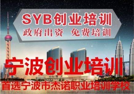 宁波创业培训哪家好宁波SYB定点补助单位创业培训多少钱有用吗