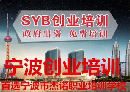 宁波创业培训学校宁波SYB创业培训多少钱SYB创业证有什么用