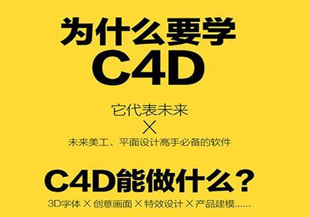 衡阳C4D软件培训