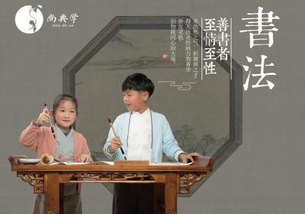 上海兒童書法課程