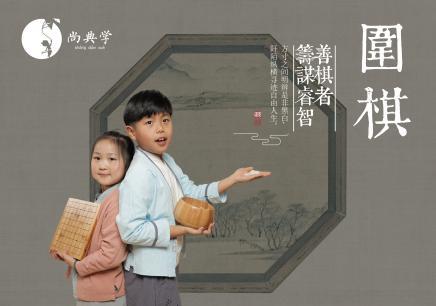 上海兒童圍棋課程