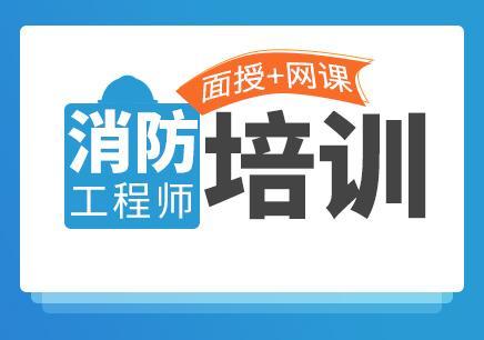 广州越秀区消防工程师辅导咨询