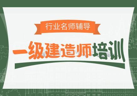 广州海珠区一建培训班
