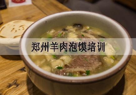 鄭州羊泡饃學習