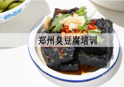 鄭州臭豆腐培