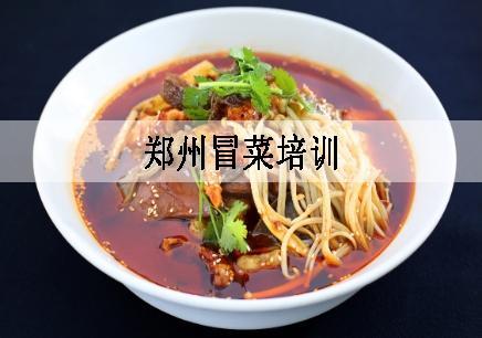 鄭州冒菜特色小吃