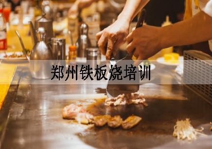鄭州铁板烧特色小吃