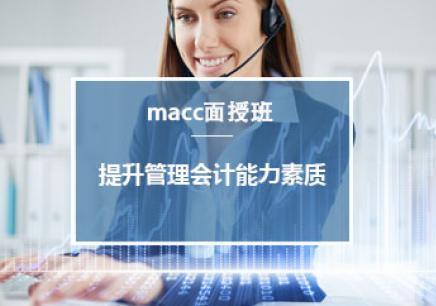 沈阳MACC培训,什么是MACC,沈阳怎么报考macc,沈阳IMA培训
