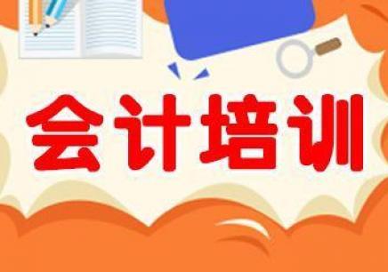 沈阳会计学习班,沈阳学实操做账,沈阳会计实操培训