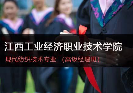 江西工业职业技术学院现代纺织技术专业招生