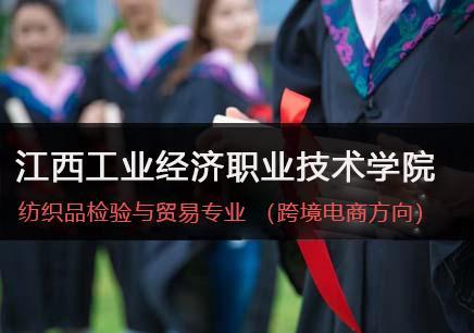 江西工业职业技术学院纺织品检验与贸易专业招生