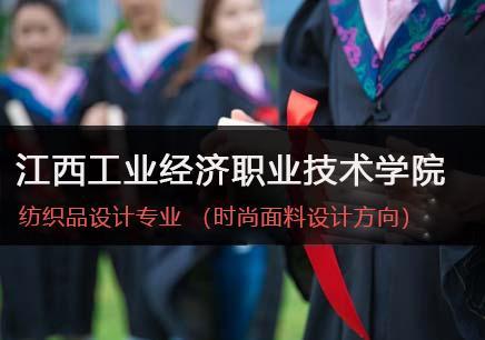 江西工业职业技术学院纺织品设计专业招生