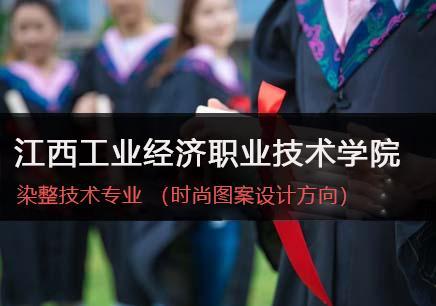 江西工业职业技术学院染整技术专业招生