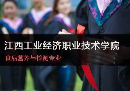 江西工业职业技术学院食品营养与检测专业招生