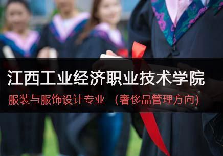 江西工业职业技术学院服装与服饰设计专业奢侈品方招生