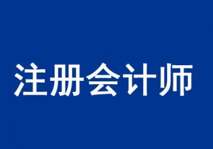 2019年南阳梅溪路注册会计师培训班多少钱