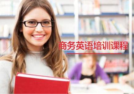 珠海商务英语培训课程哪家好