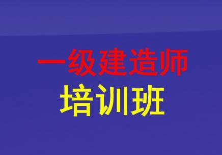 2019南阳一级建造师培训班报名