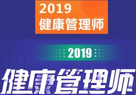 攀枝花2019健康管理师培训中心