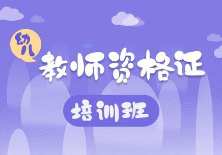 深圳德立教育幼儿教师资格证培训班