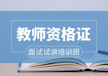 教师资格证面试模拟考场试讲培训班