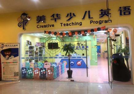 蘇州美化少兒英語教學知識