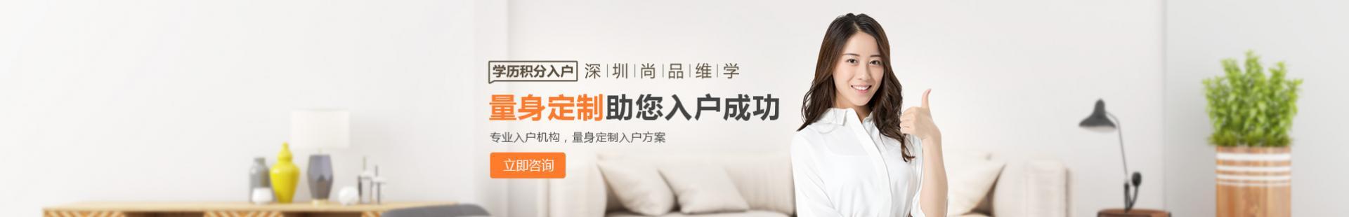 深圳市尚品维学教育管理有限公司
