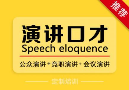 南宁演讲培训班