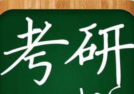 郑州考研辅导报名学费