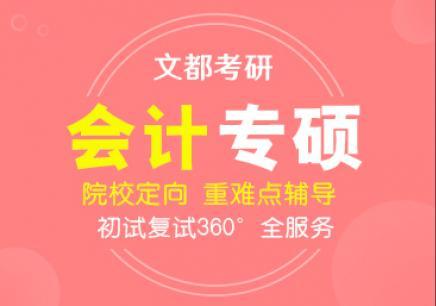 郑州2019年会计硕士培训中心