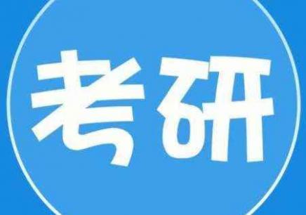 鄭州考研好的培訓學校