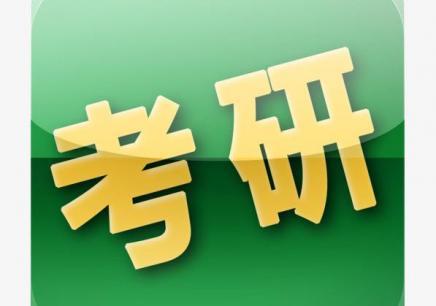 郑州考研哪家是好的培训学校
