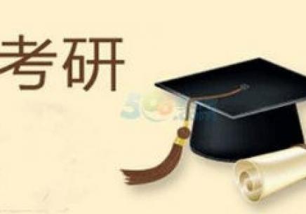 郑州考研哪个好培训学校
