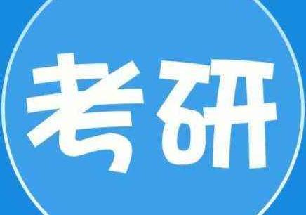 郑州考研哪个是好的培训机构