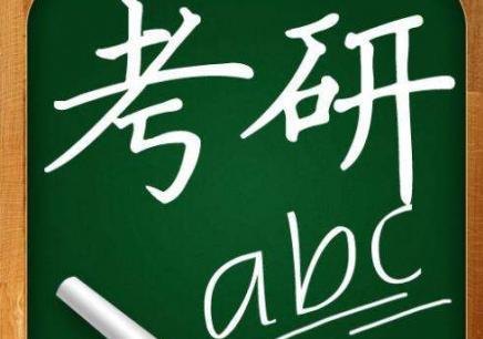 郑州考研哪家是好培训机构