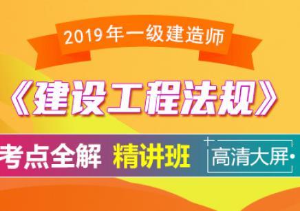 南京一建培训课程
